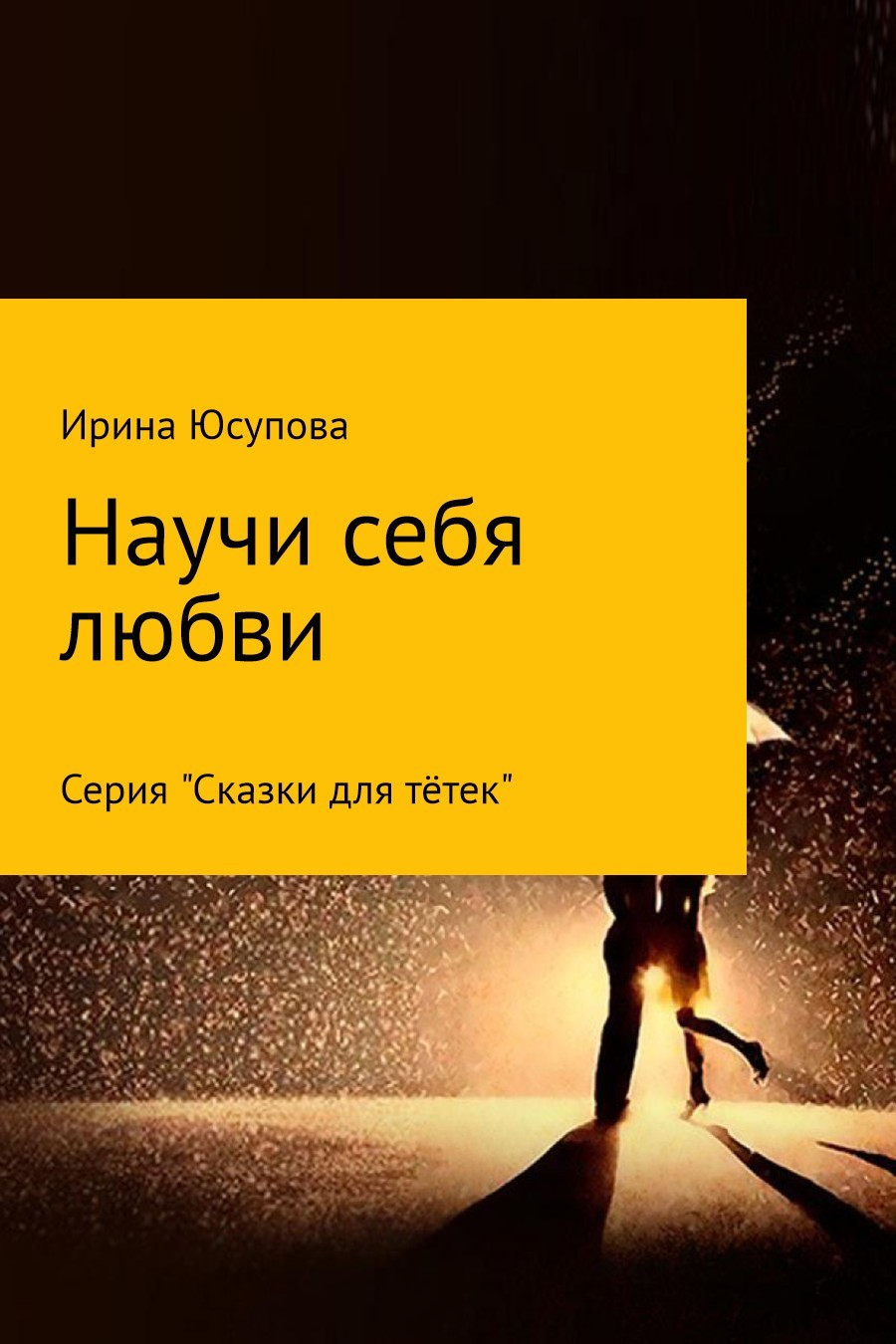 Фото - Ирина Николаевна Юсупова Научи себя любви… ирина николаевна юсупова научи себя любви…