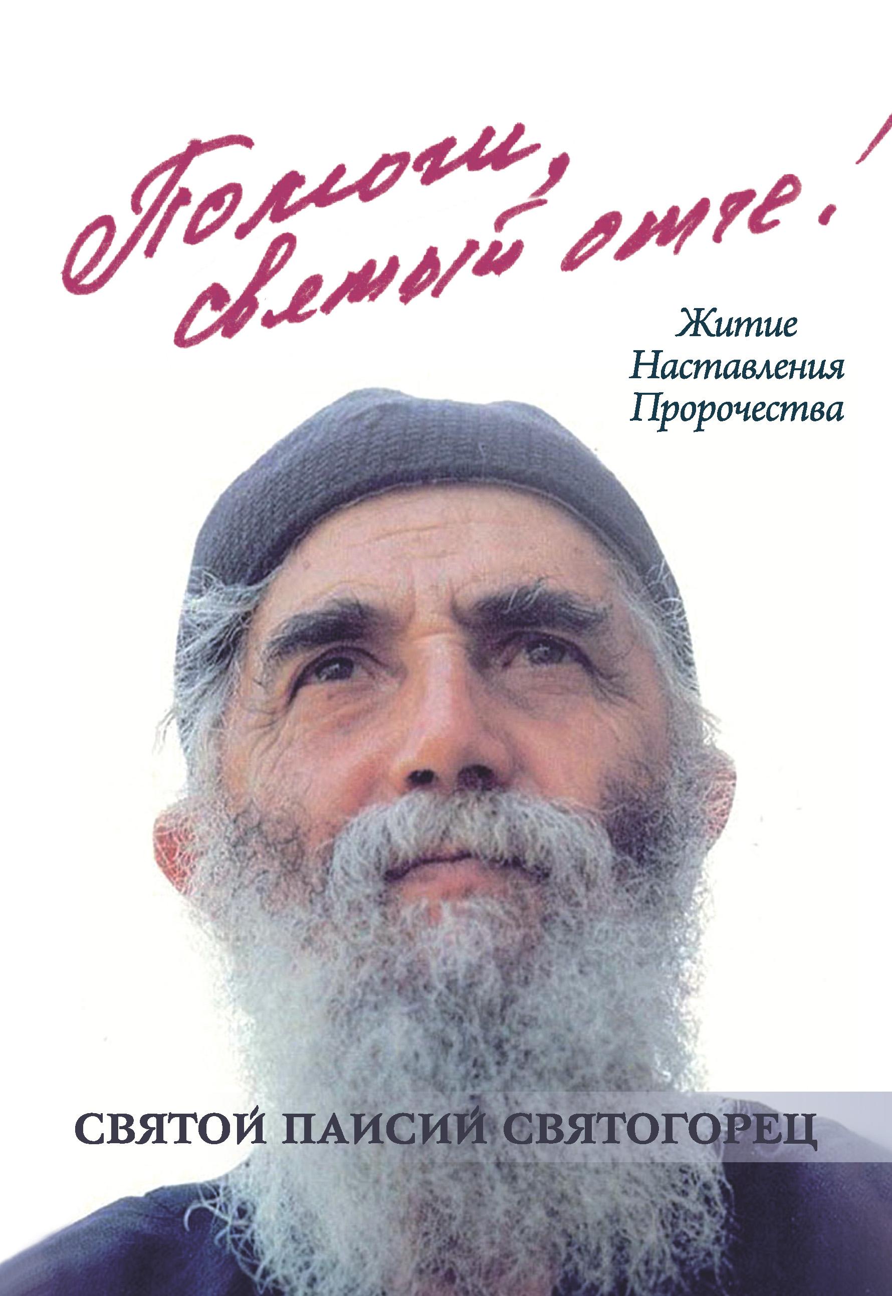 О. А. Казаков Помоги, святый отче! Святой Паисий Святогорец. Житие. Наставления. Пророчества