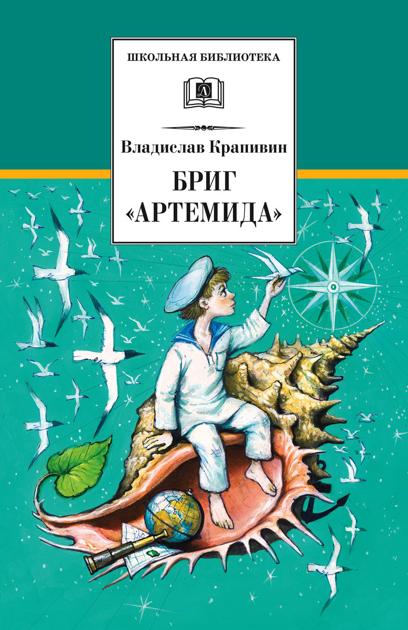 Владислав Крапивин Бриг «Артемида» цветной картины шерстью бабочка артемида