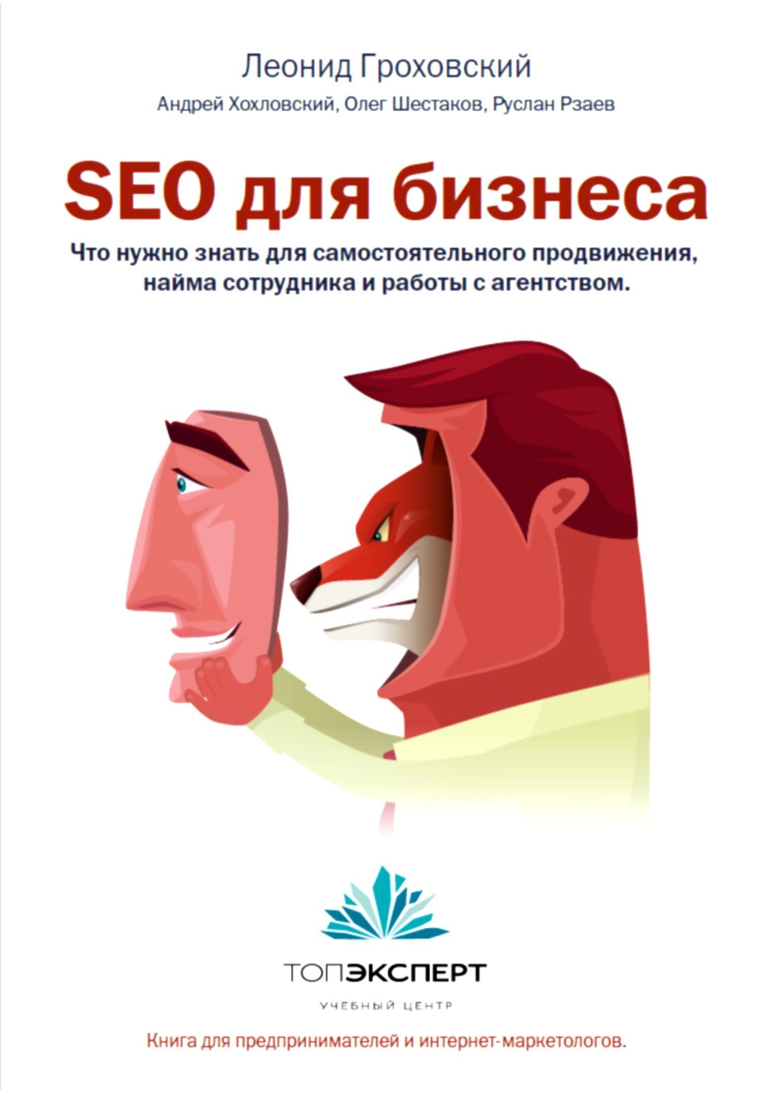 Олег Шестаков SEO для бизнеса seo