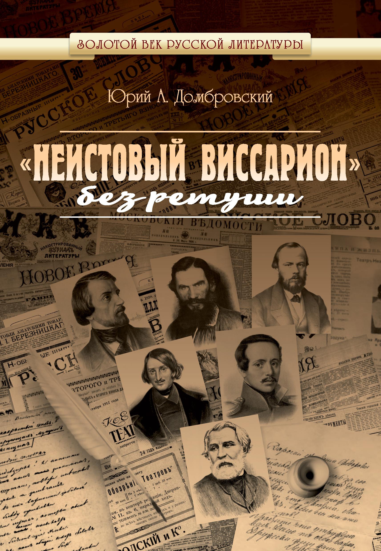 Юрий Домбровский «Неистовый Виссарион» без ретуши недорого