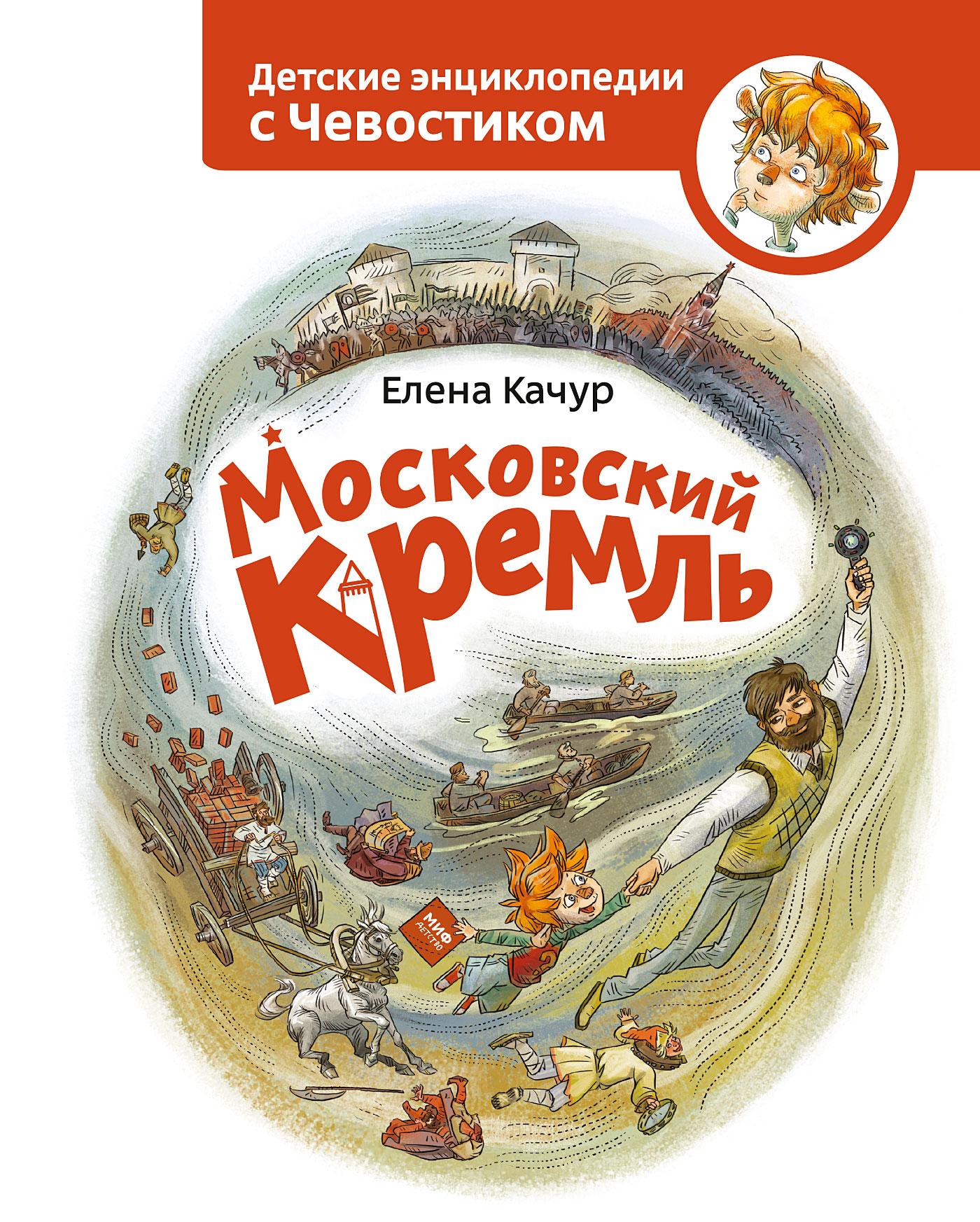 Елена Качур Московский Кремль мюллер йоган э запрмем почему панцеваффе не дошли до кремля тан