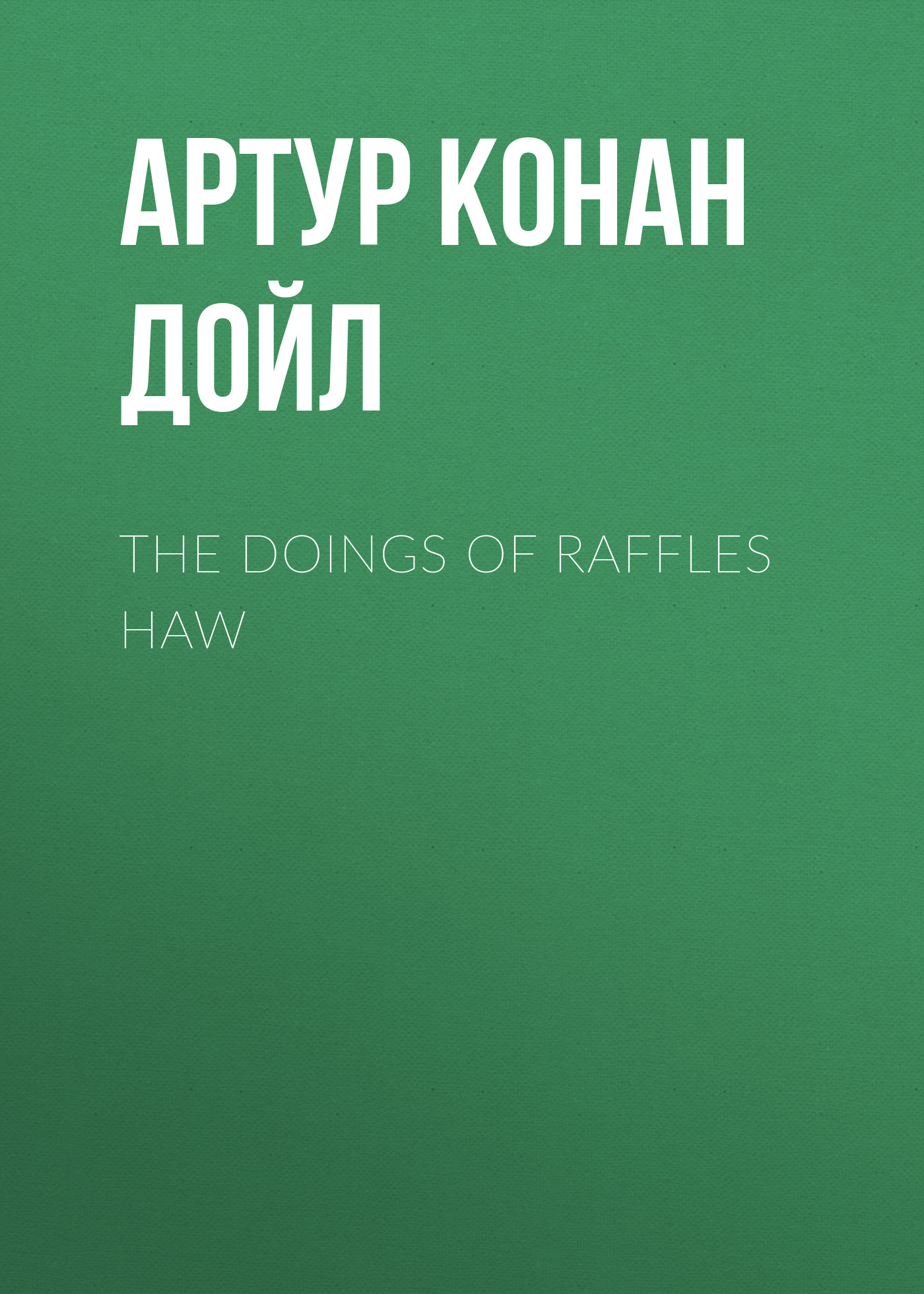 Артур Конан Дойл The Doings of Raffles Haw артур конан дойл изгнанники