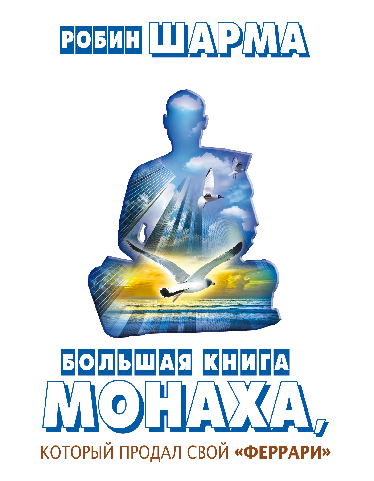 Робин Шарма Большая книга монаха, который продал свой «феррари» (сборник) робин шарма большая книга монаха который продал свой феррари сборник