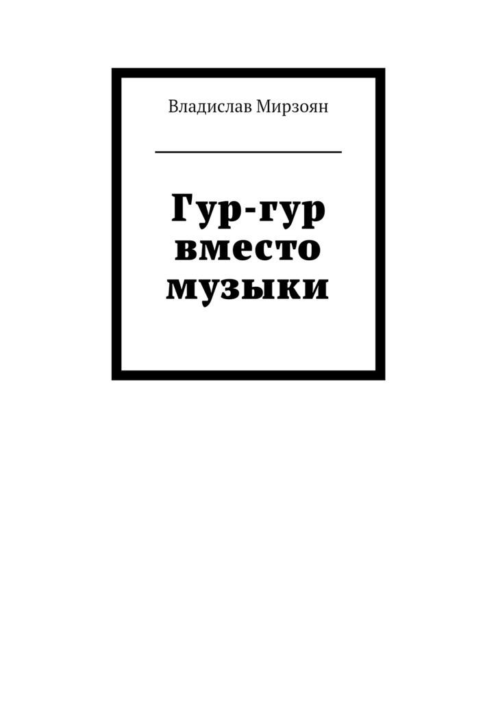Владислав Михайлович Мирзоян Гур-гур вместо музыки датчик гур шкада