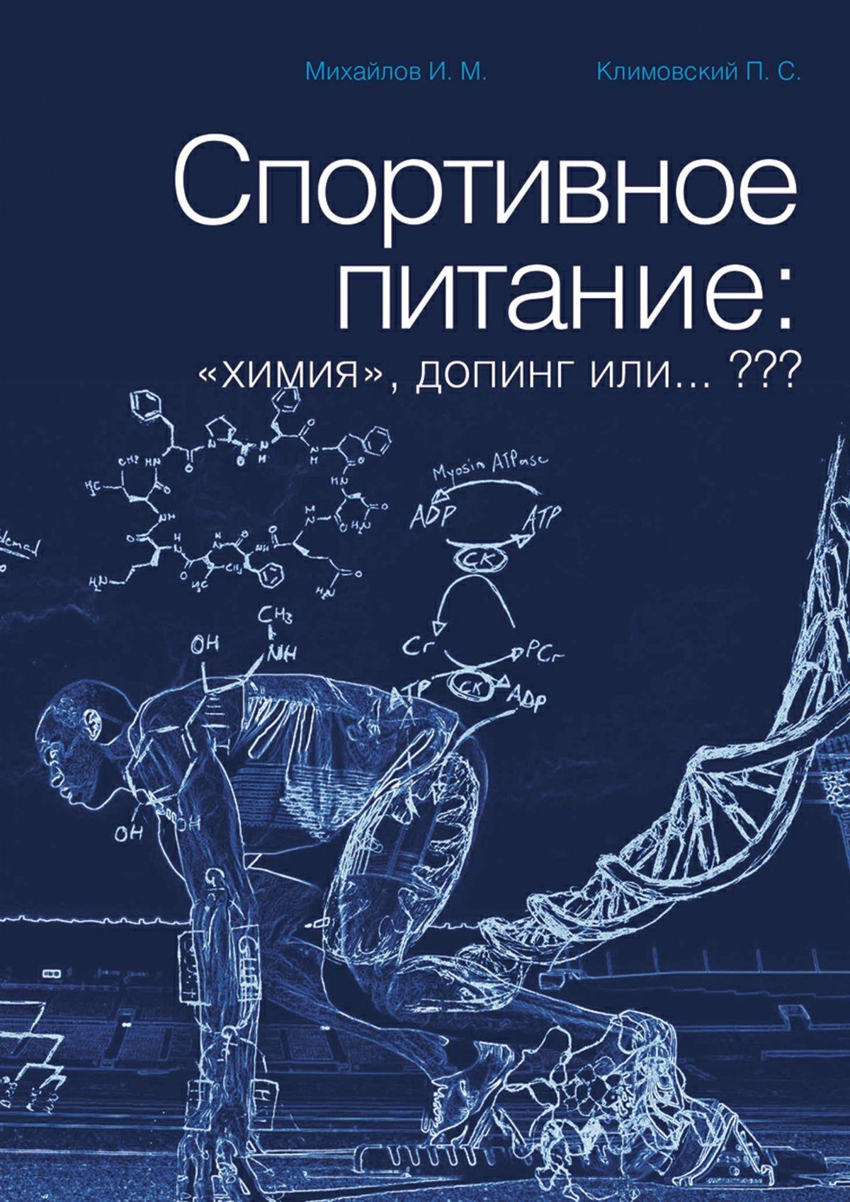 И. М. Михайлов Спортивное питание: «химия», допинг или… ???