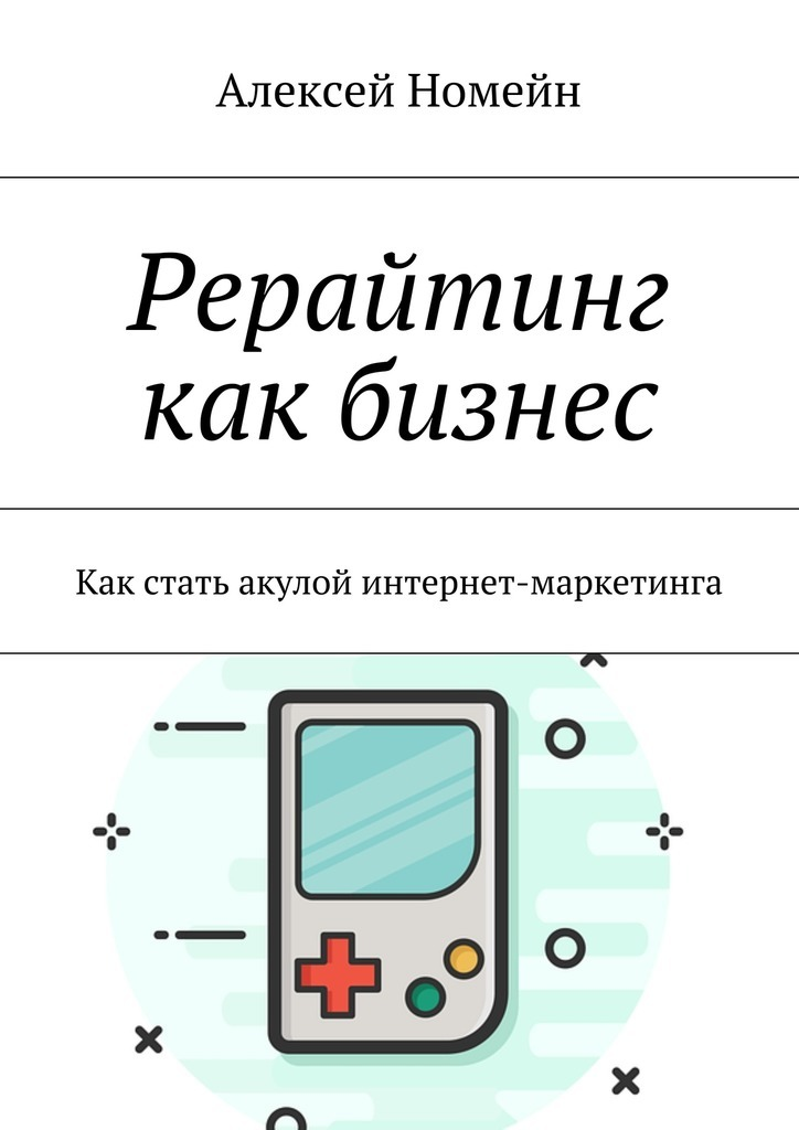Алексей Номейн Рерайтинг как бизнес. Как стать акулой интернет-маркетинга