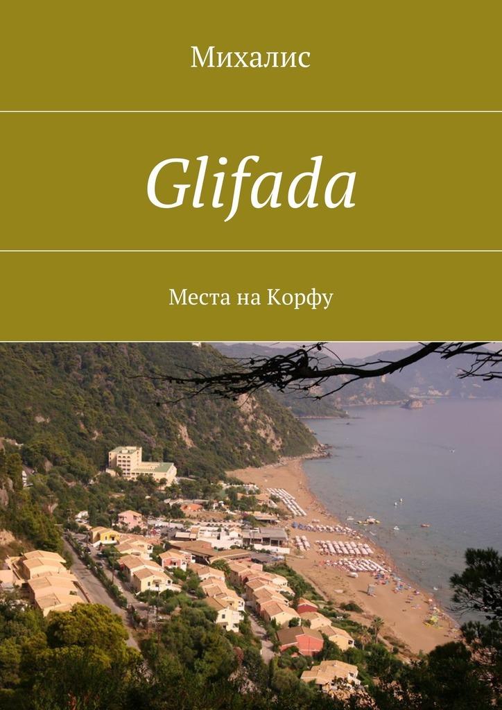 Михалис Glifada. Места на Корфу