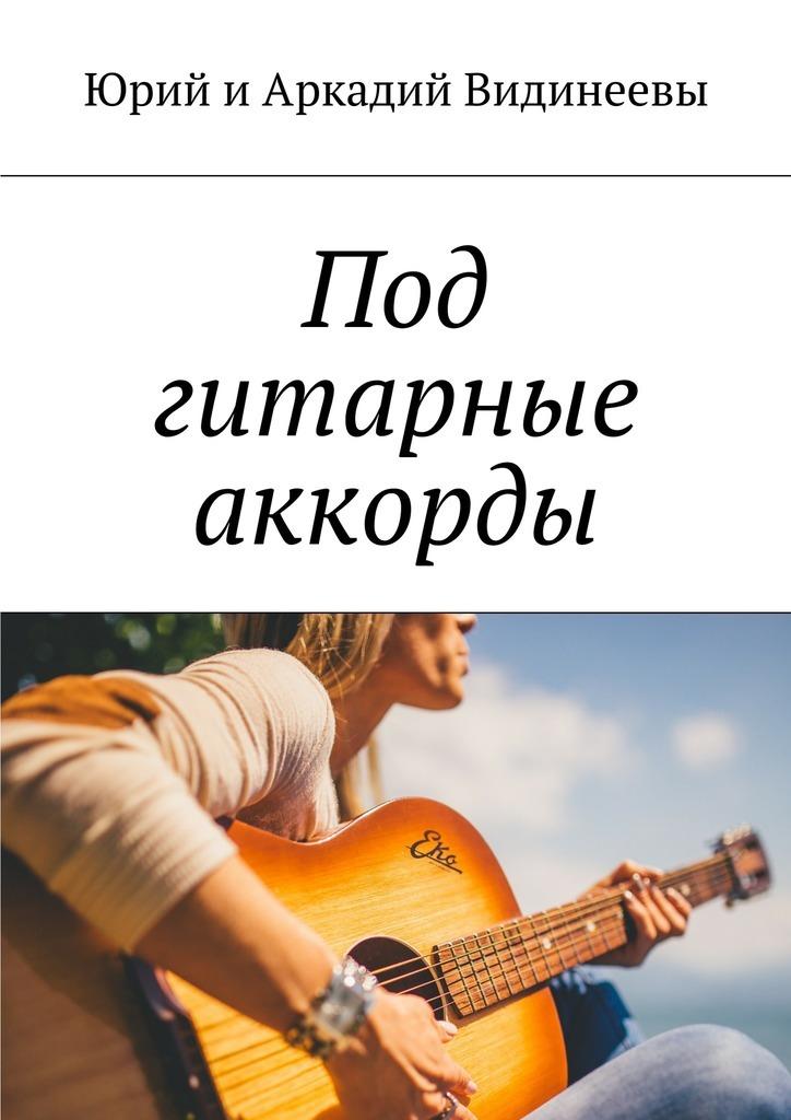 Юрий и Аркадий Видинеевы Под гитарные аккорды самые популярные русские народные песни и романсы под гитару для тех кто знает и не знает ноты