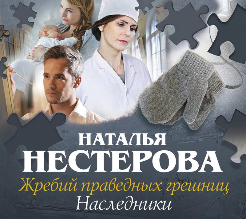 Наталья Нестерова Жребий праведных грешниц. Наследники наталья нестерова трусы доярки