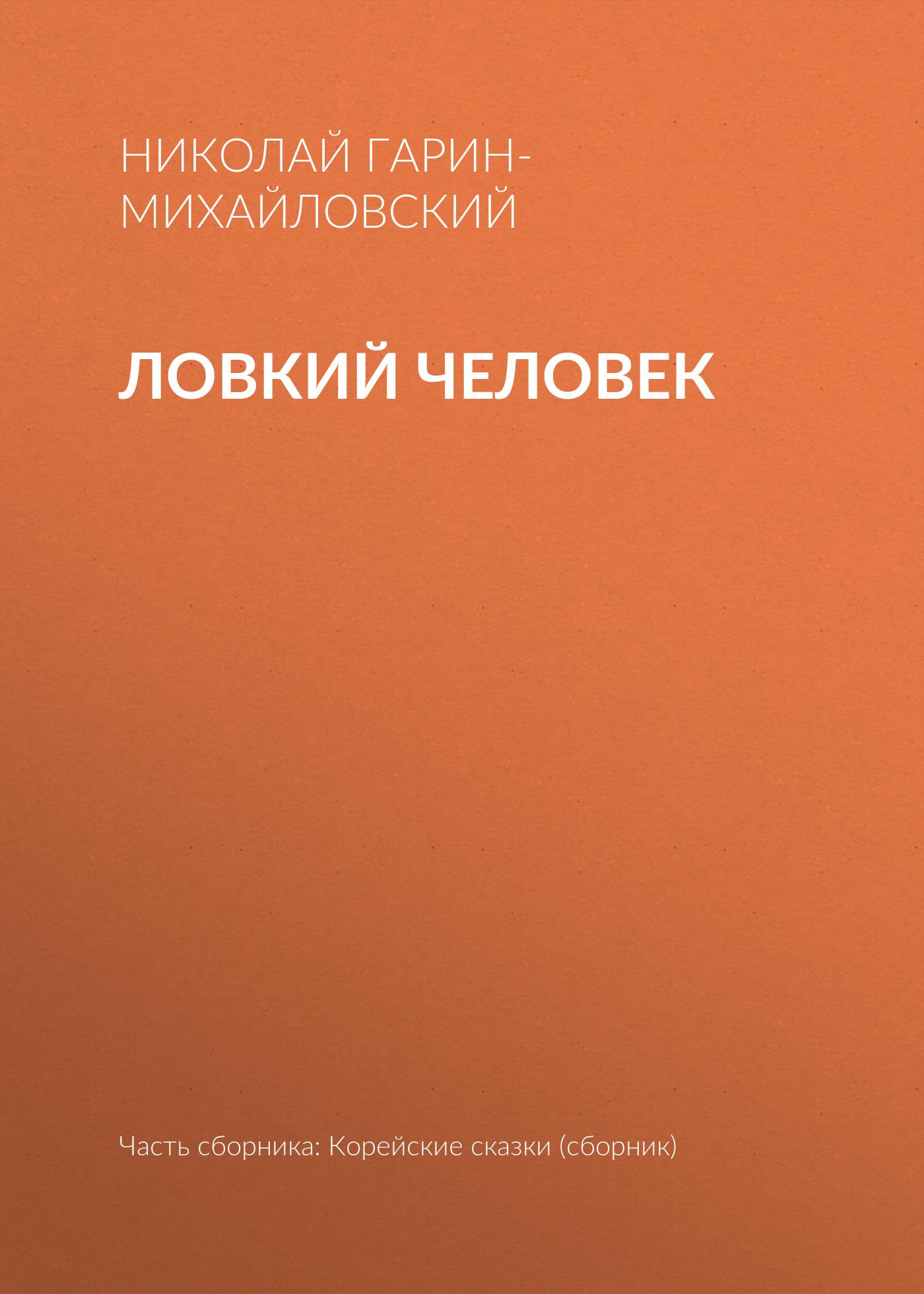Николай Гарин-Михайловский Ловкий человек цена 2017