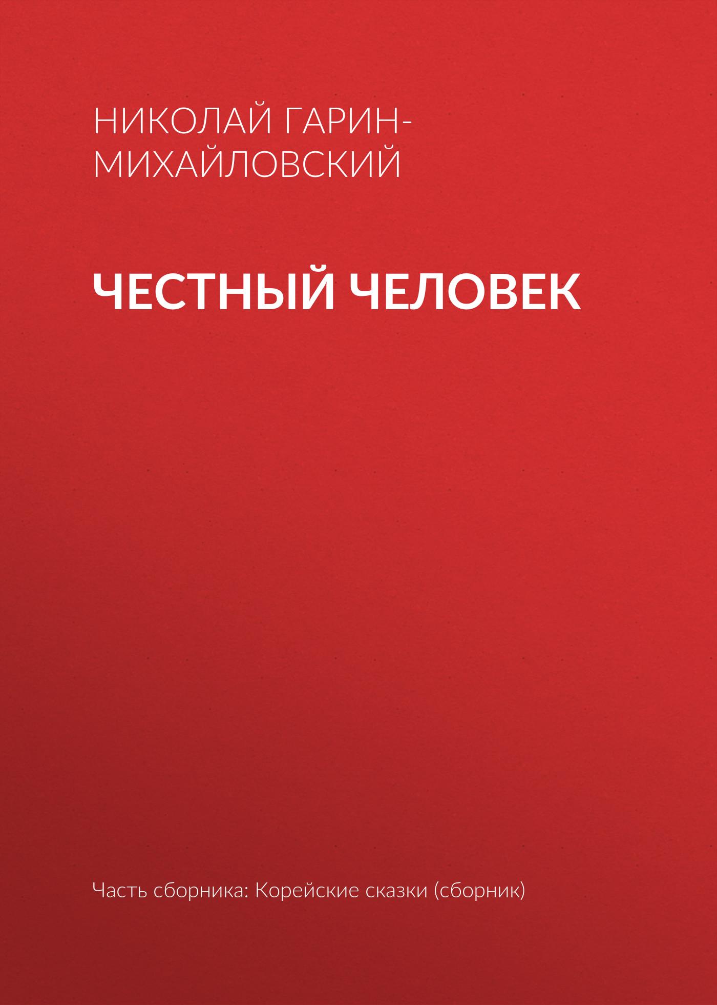 Николай Гарин-Михайловский Честный человек хуго вольф жил был король когда то