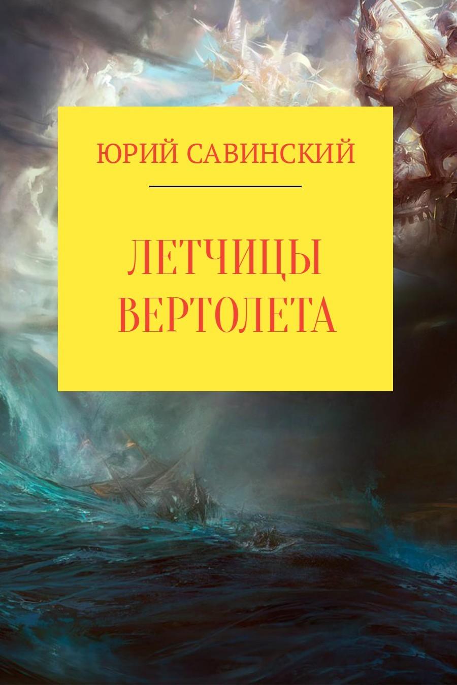 Юрий Эзекейлевич Савинский Летчицы Вертолета