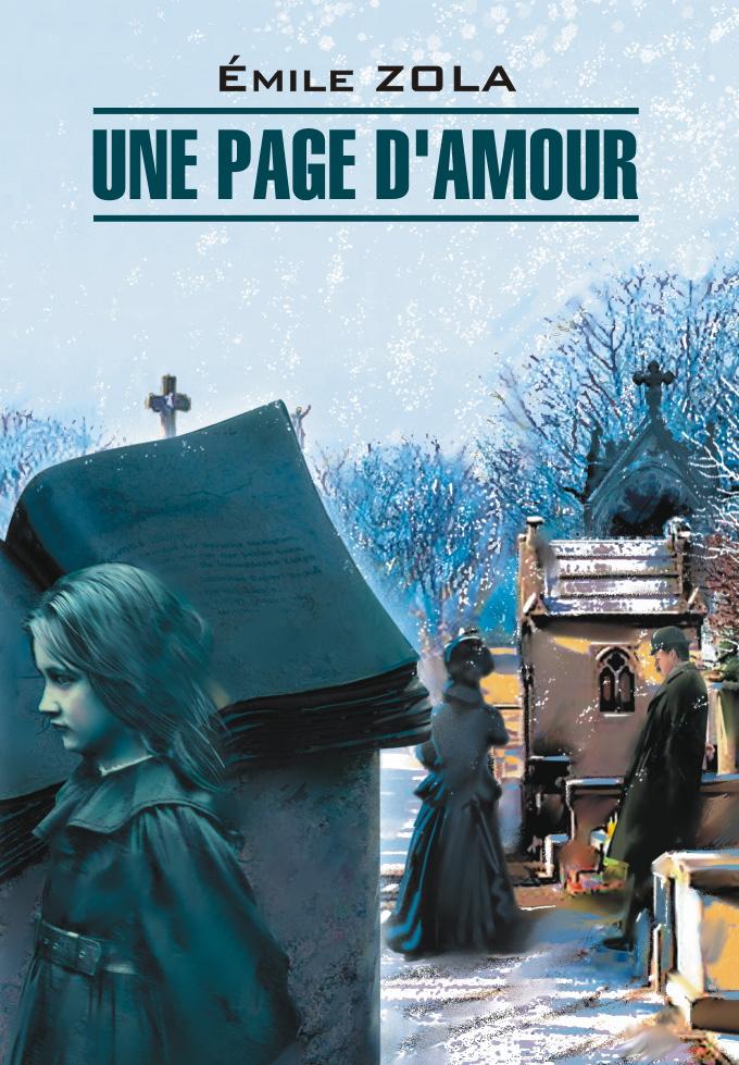 Эмиль Золя Одна страница любви. Книга для чтения на французском языке