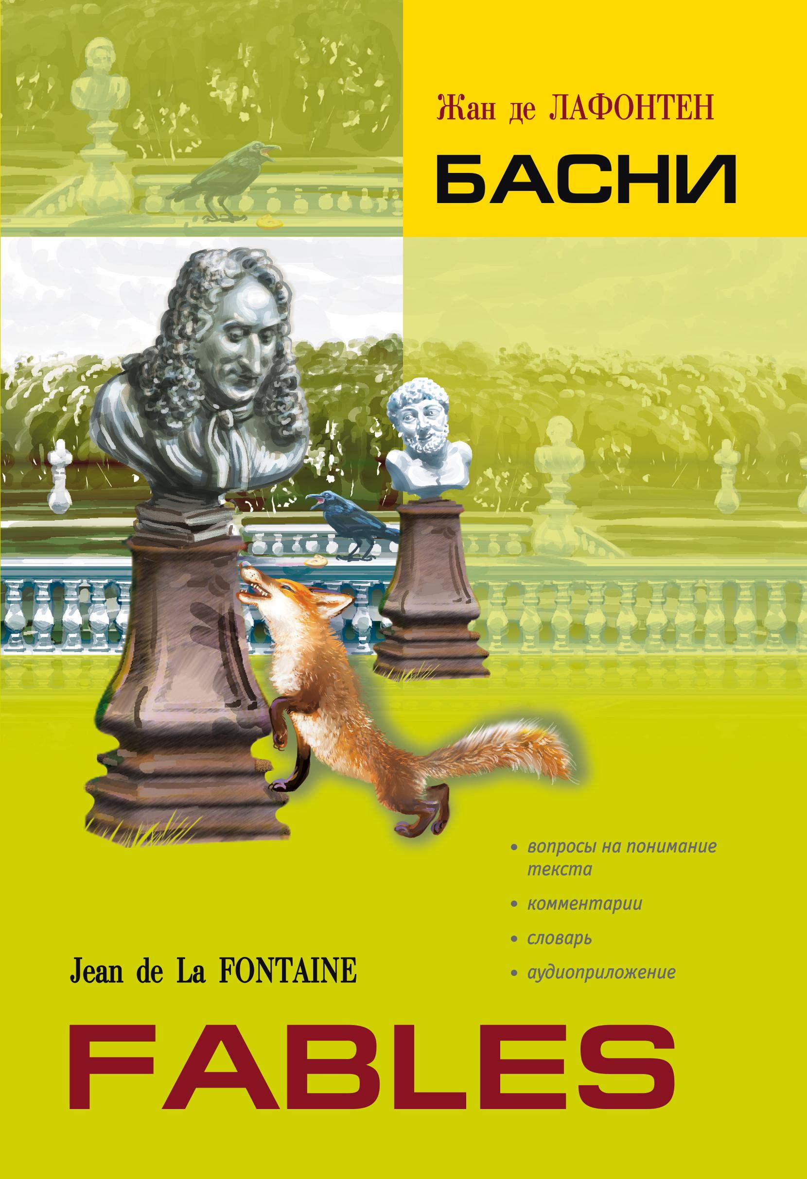 Жан де Лафонтен Басни. Книга для чтения на французском языке simenon g las caves du majestic книга для чтения на французском языке