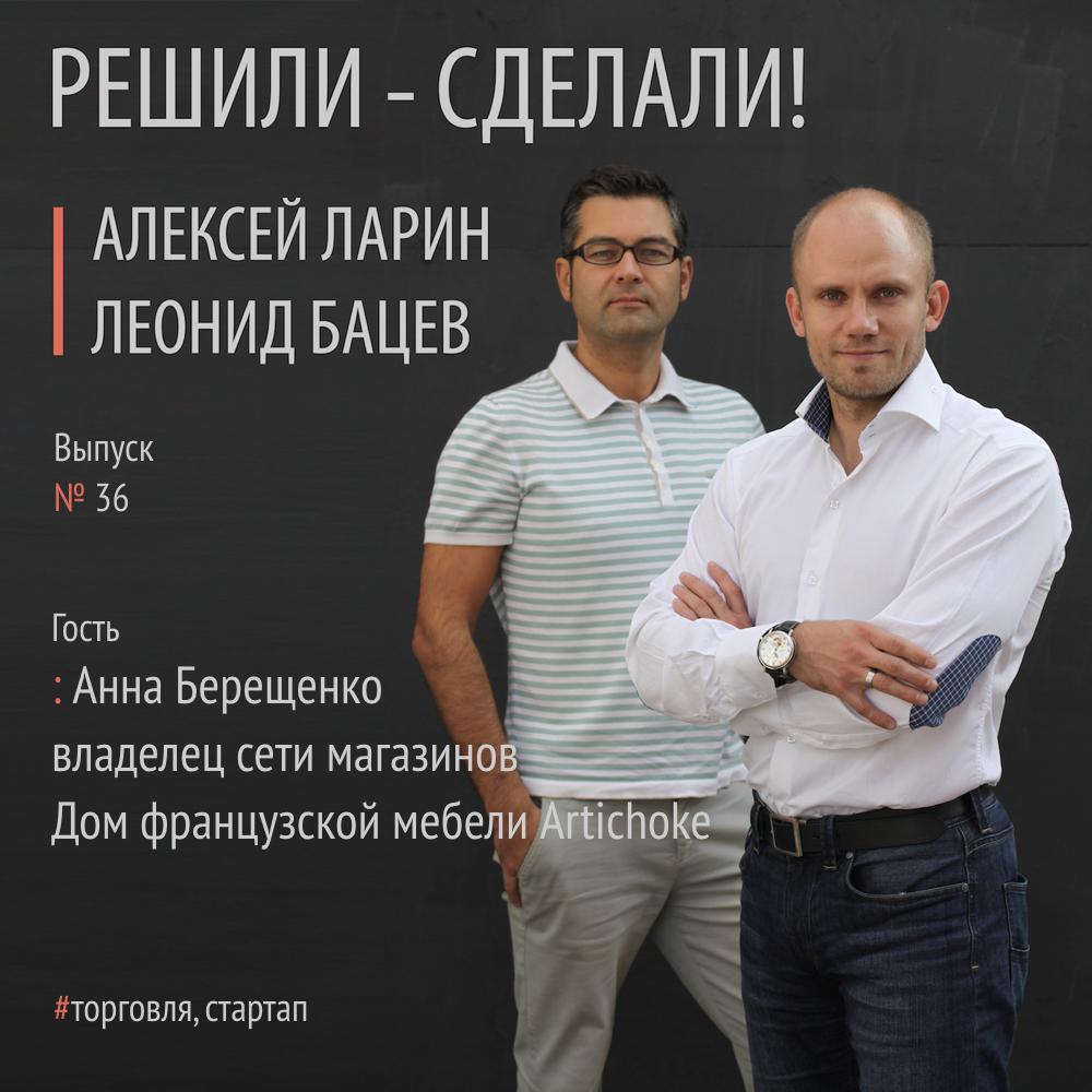 Алексей Ларин Анна Берещенко владелец сети магазинов Дома французской мебели Artichoke как открыть интернет магазин
