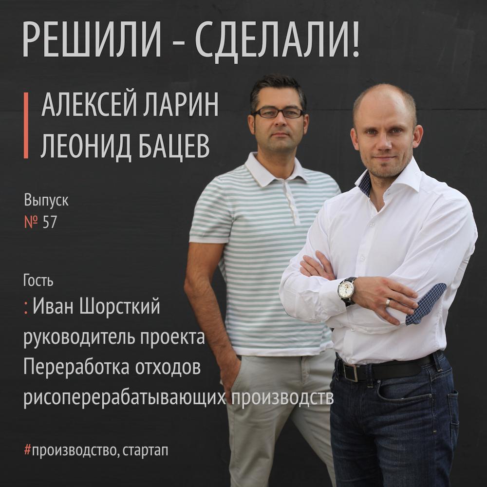 Алексей Ларин Иван Шорсткий молодой ученый уже имеющий опыт продажи своих технологий заграницу дешевый