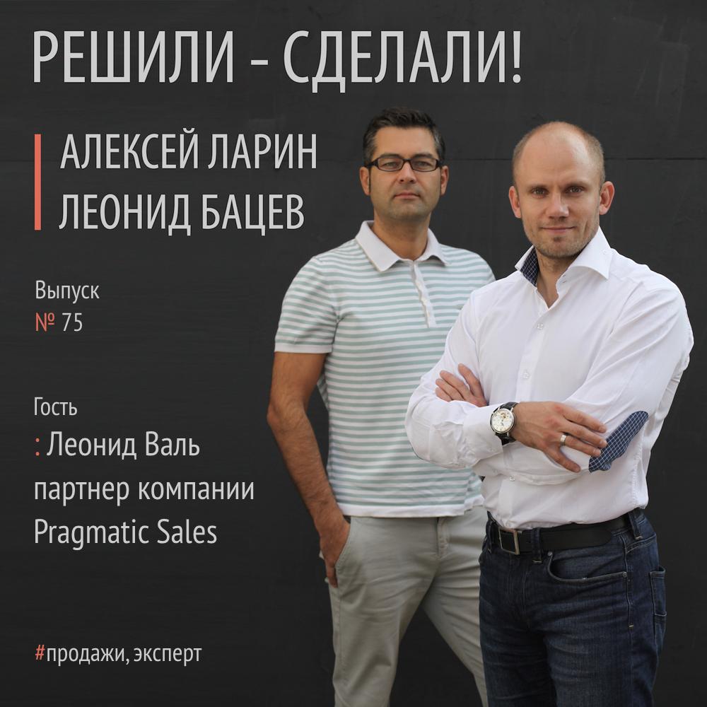 Алексей Ларин Леонид Валь партнер компании Pragmatic Sales александр репьев как продавать продукты трудного выбора
