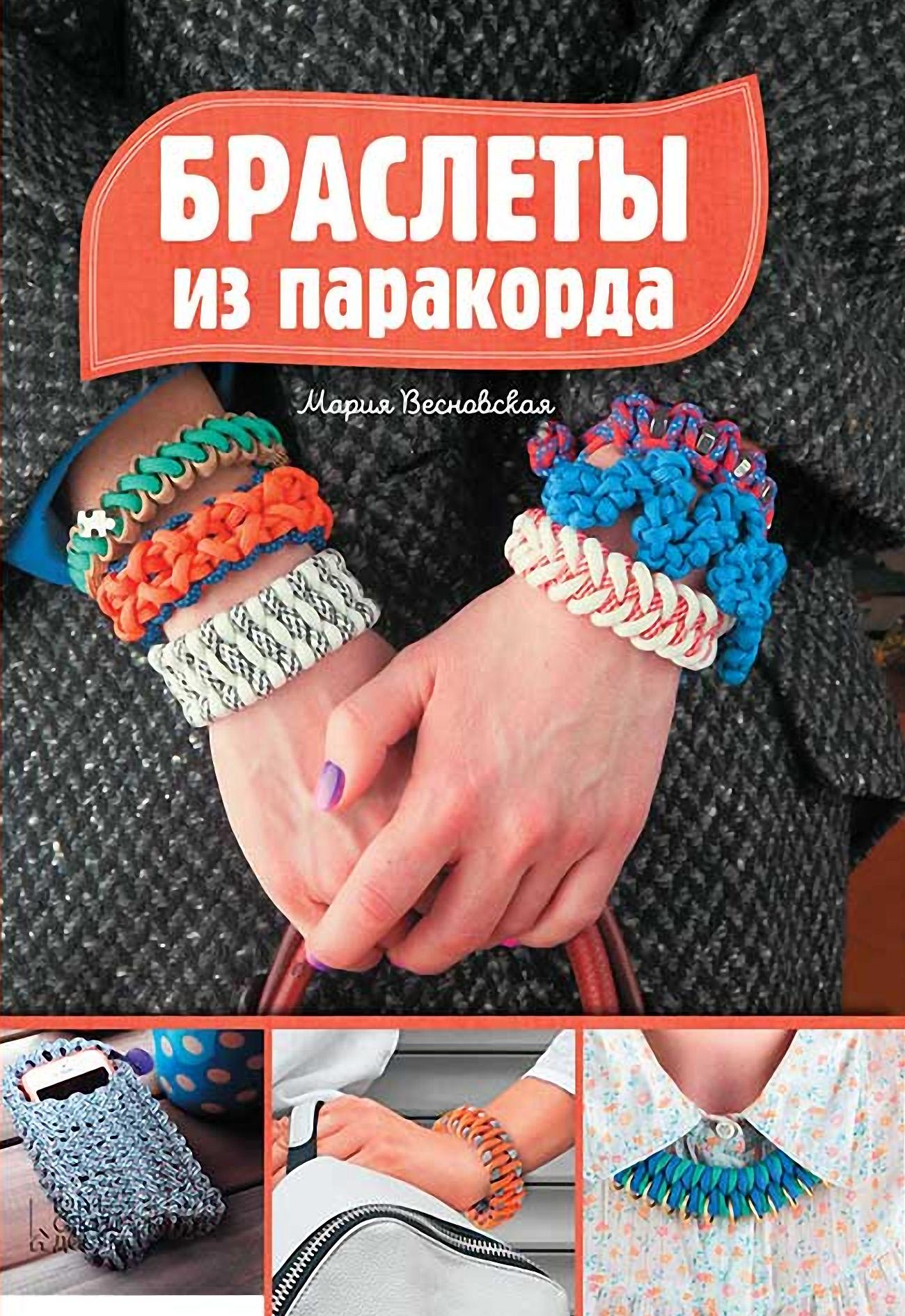 Мария Весновская Браслеты из паракорда мужские браслеты из золота