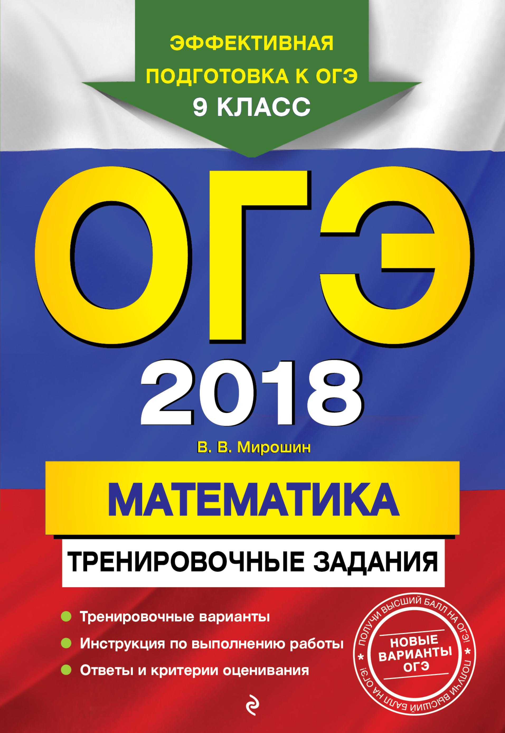В. В. Мирошин ОГЭ-2018. Математика. Тренировочные задания