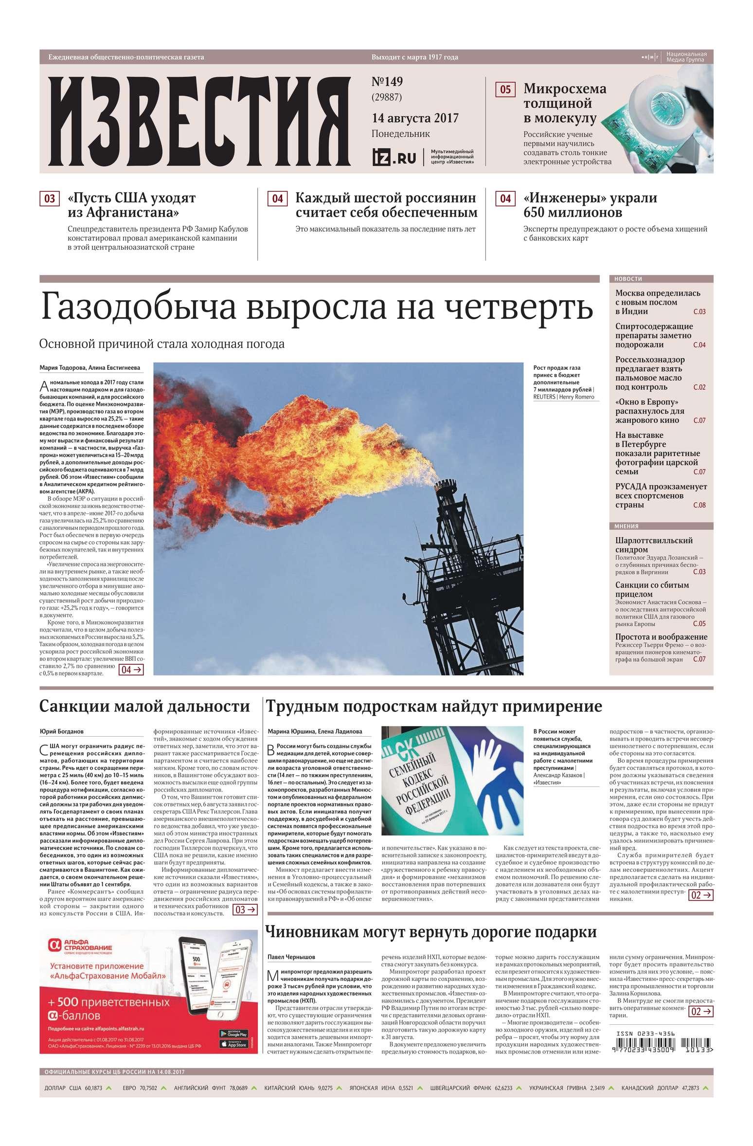 Редакция газеты Известия Известия 149-2017 цена