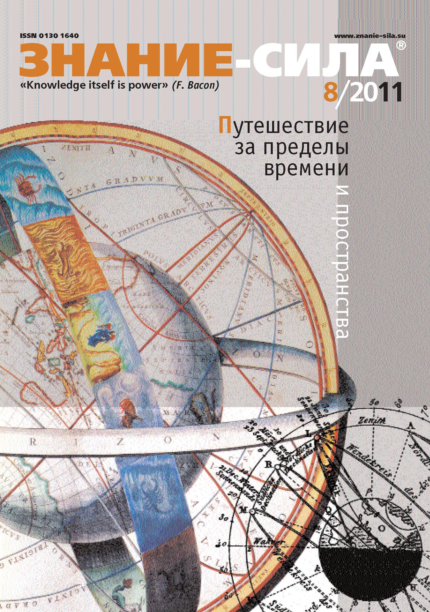Отсутствует Журнал «Знание – сила» №8/2011 отсутствует журнал знание – сила 4 2011