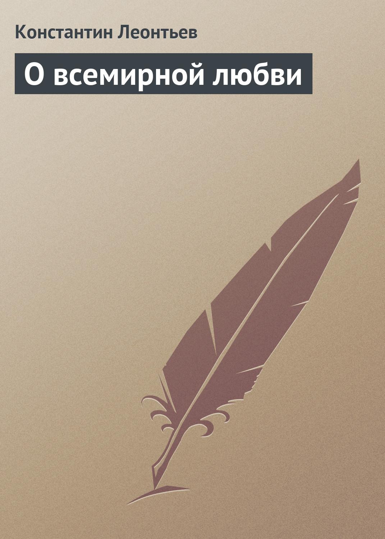 Константин Николаевич Леонтьев О всемирной любви константин леонтьев о всемирной любви