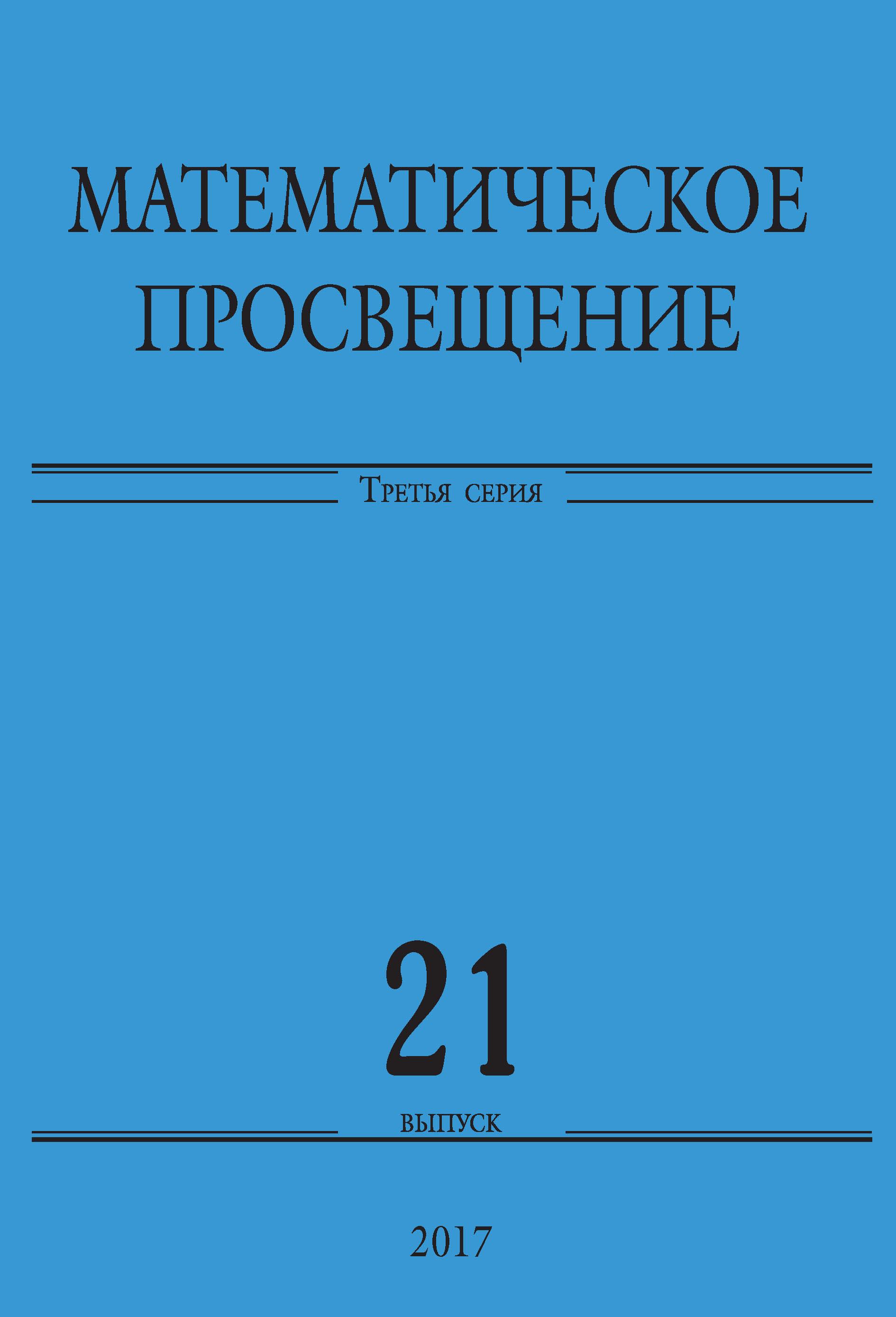 Сборник статей Математическое просвещение. Третья серия. Выпуск 21 сборник статей математическое просвещение третья серия выпуск 21