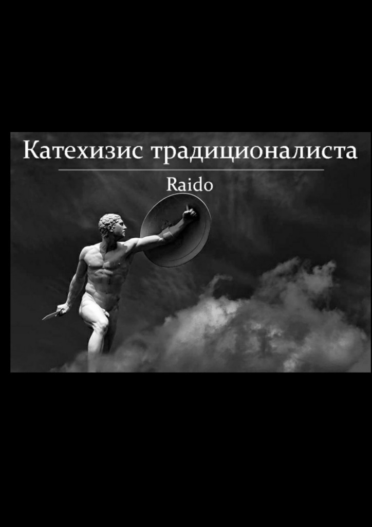 купить Raido Катехизис традиционалиста недорого