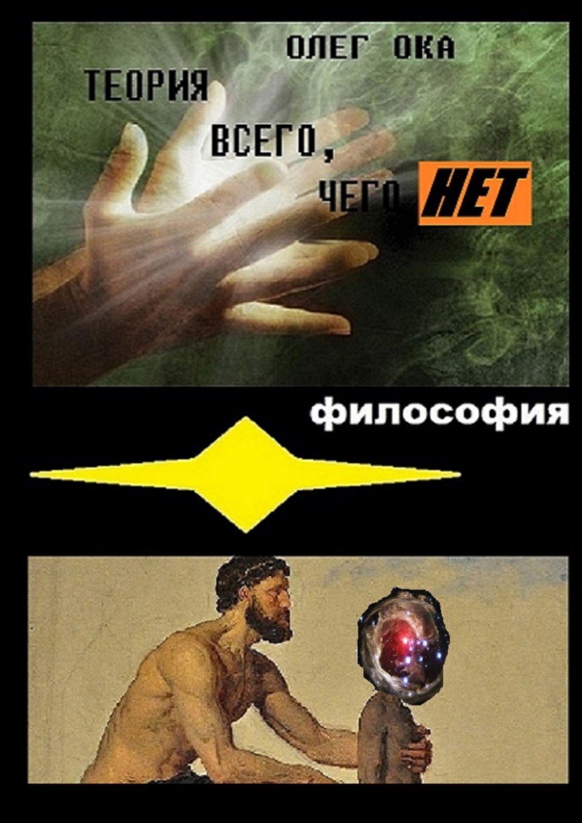 Олег Ока Теория всего, чего нет олег ока бриллиантовые дороги