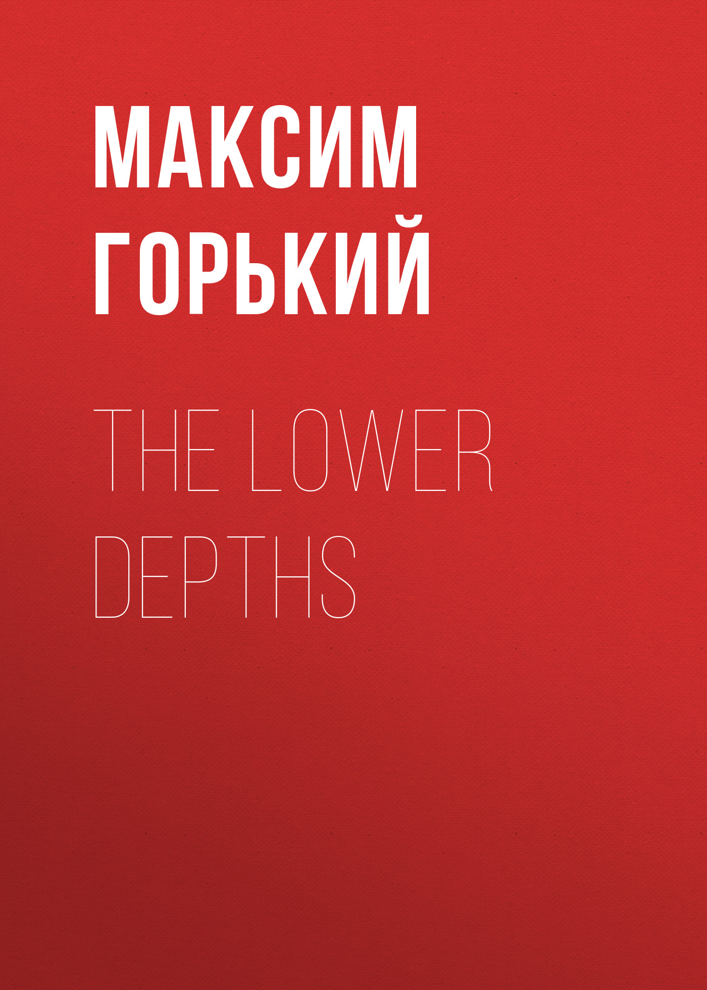 Максим Горький The Lower Depths цена
