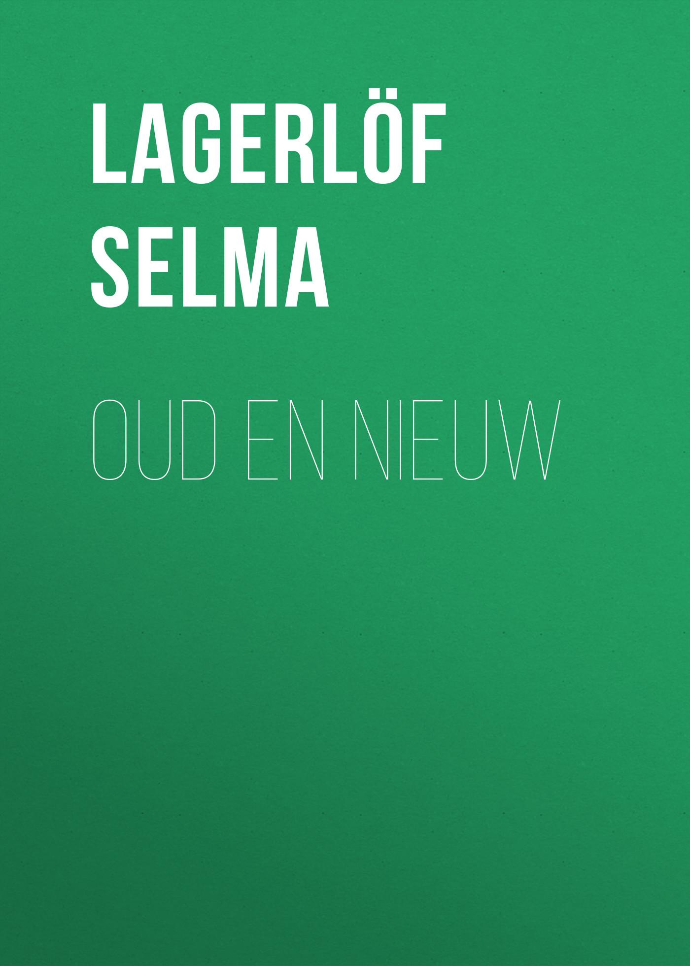 Lagerlöf Selma Oud en nieuw цена