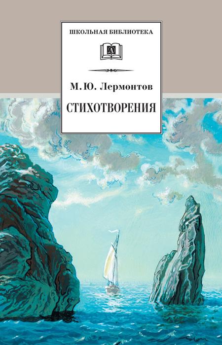 Михаил Лермонтов Стихотворения михаил верцелиус стихотворения