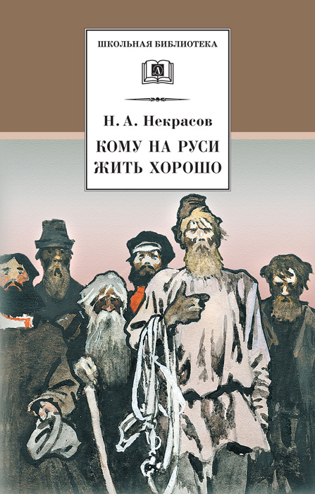 Николай Некрасов Кому на Руси жить хорошо ершов в национальная идея руси жить хорошо или цивилизация славян в реальной истории мира