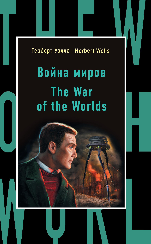 voyna mirov the war of the worlds