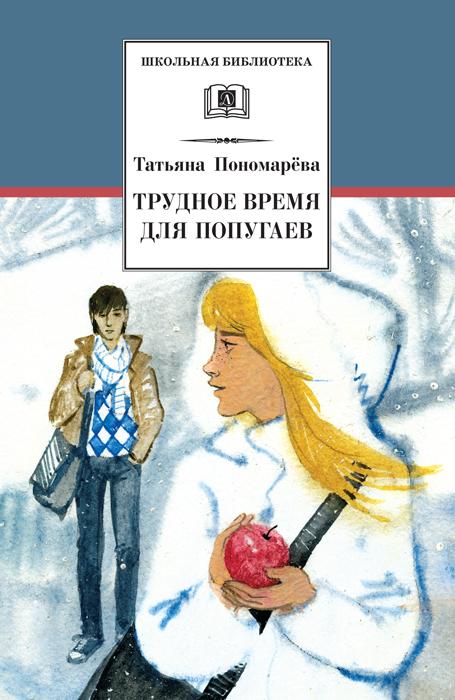 Татьяна Пономарева Трудное время для попугаев (сборник) в а слепцов трудное время