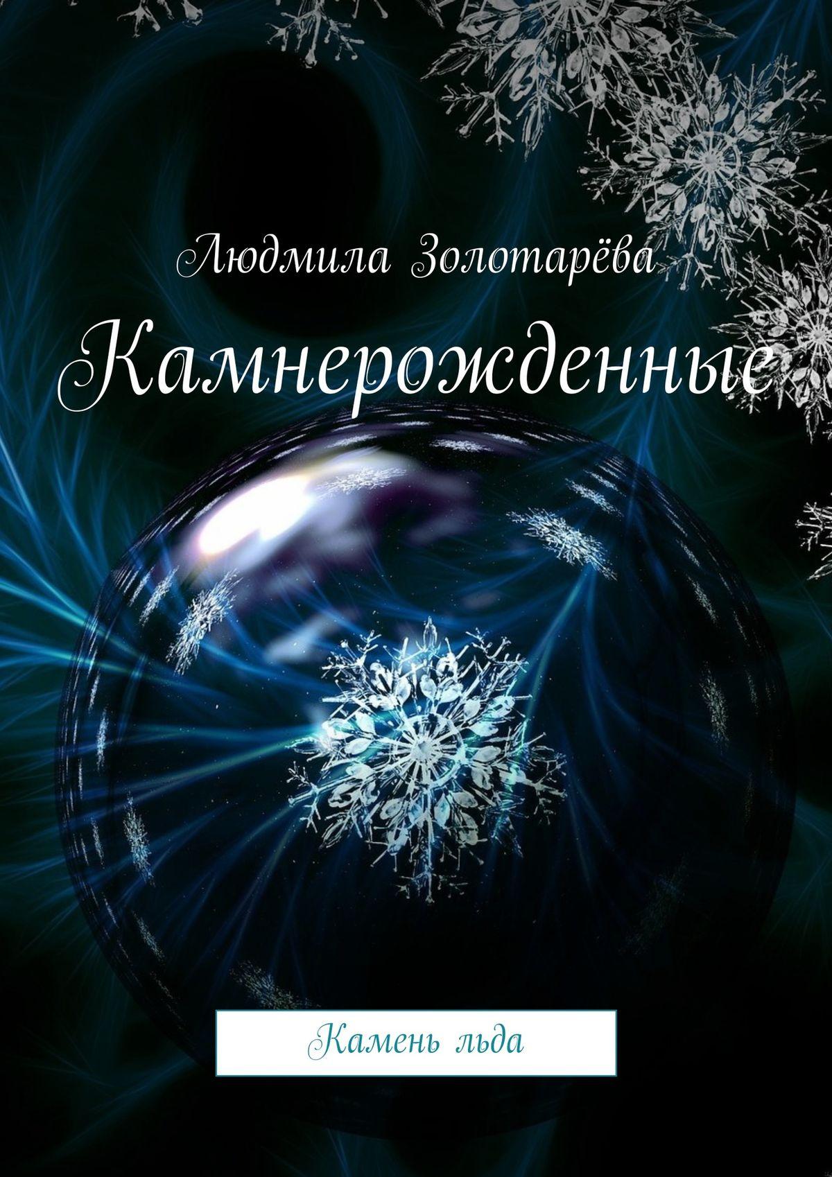 Людмила Золотарёва Камнерожденные. Камень льда