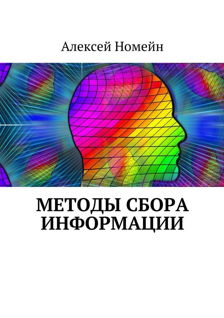 Алексей Номейн Методы сбора информации алексей номейн методы создания клиентской базы в млм бизнесе