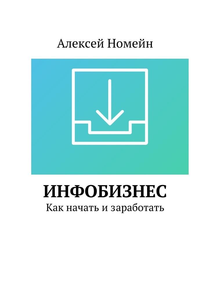 Алексей Номейн Инфобизнес. Как начать изаработать kutek люстра на штанге kutek coco coc zw 12 p a