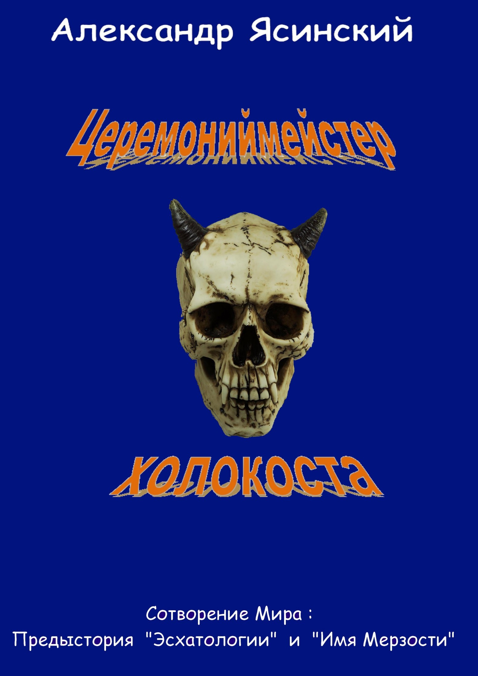 Александр Сергеевич Ясинский Церемониймейстер холокоста александр сергеевич ясинский эсхатология