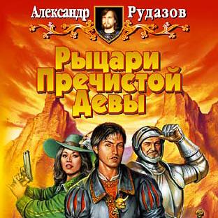 Александр Рудазов Рыцари Пречистой Девы куринной и и игры угодные богам