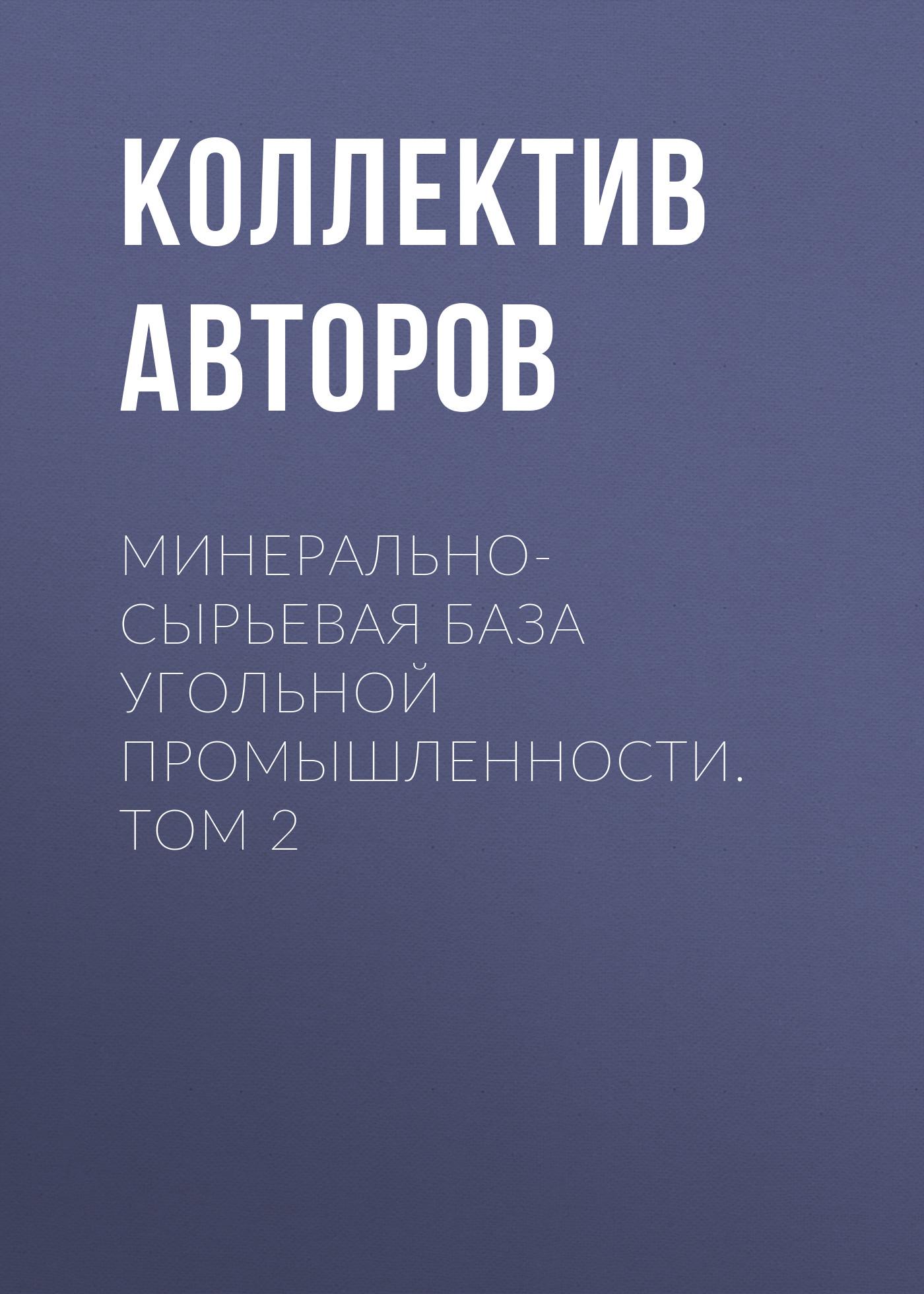 Коллектив авторов Минерально-сырьевая база угольной промышленности. Том 2 lizard