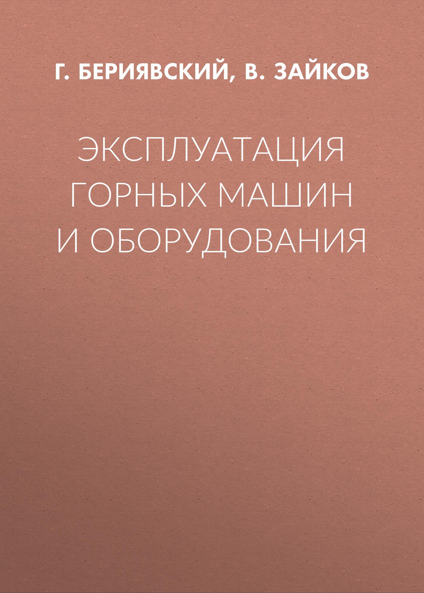 Г. Бериявский Эксплуатация горных машин и оборудования гилев а в монтаж горных машин и оборудования