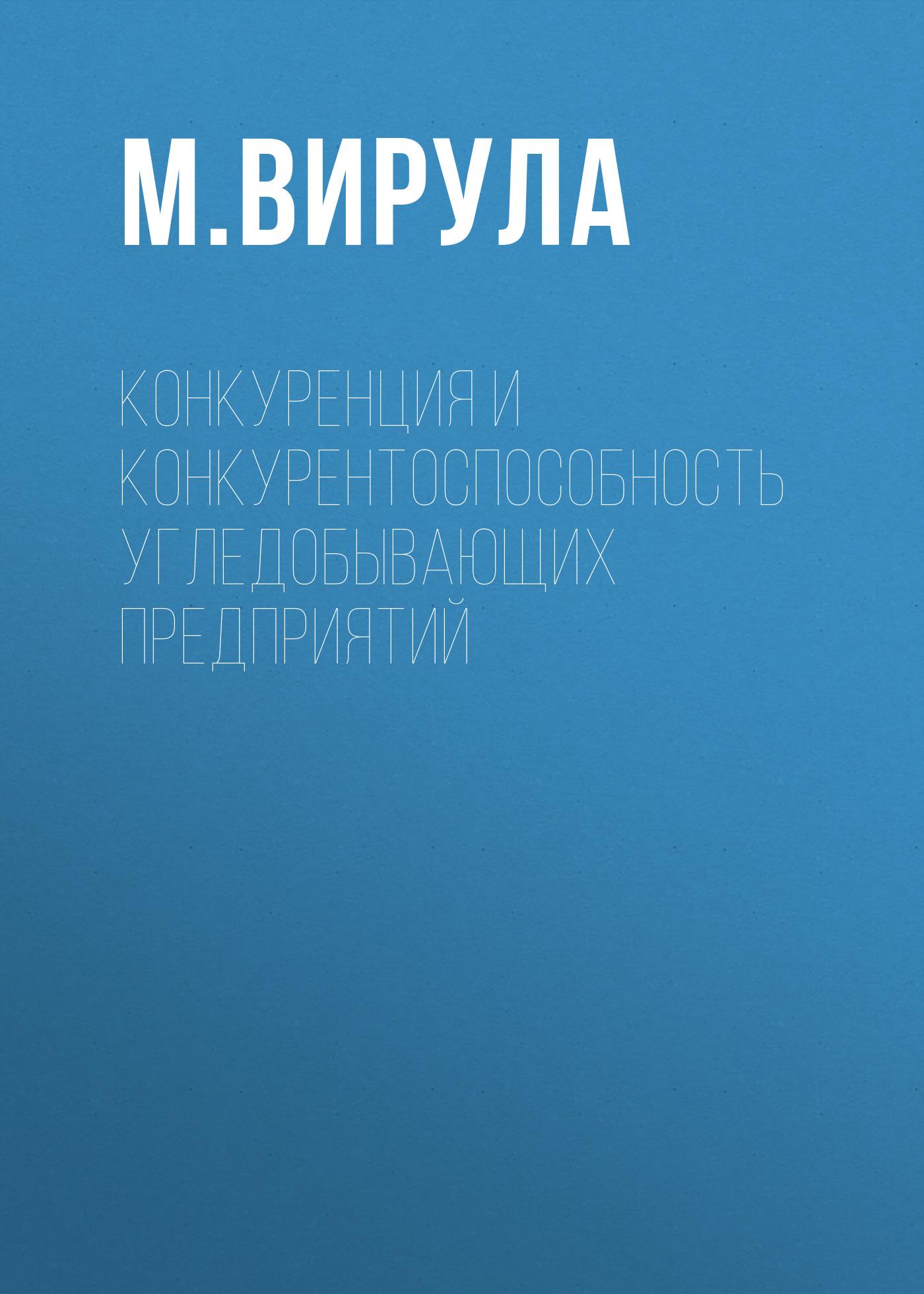 М. Вирула Конкуренция и конкурентоспособность угледобывающих предприятий