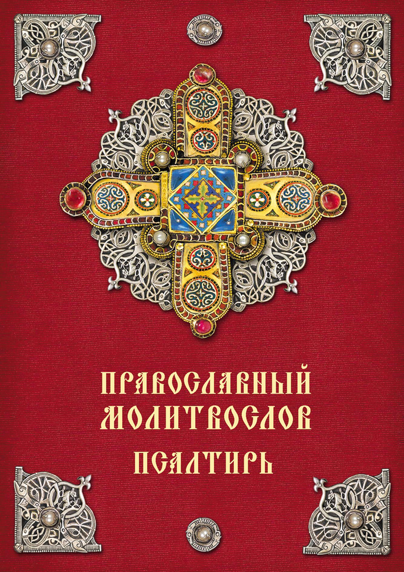 Отсутствует Православный молитвослов. Псалтирь отсутствует псалтирь и молитвы по усопшим