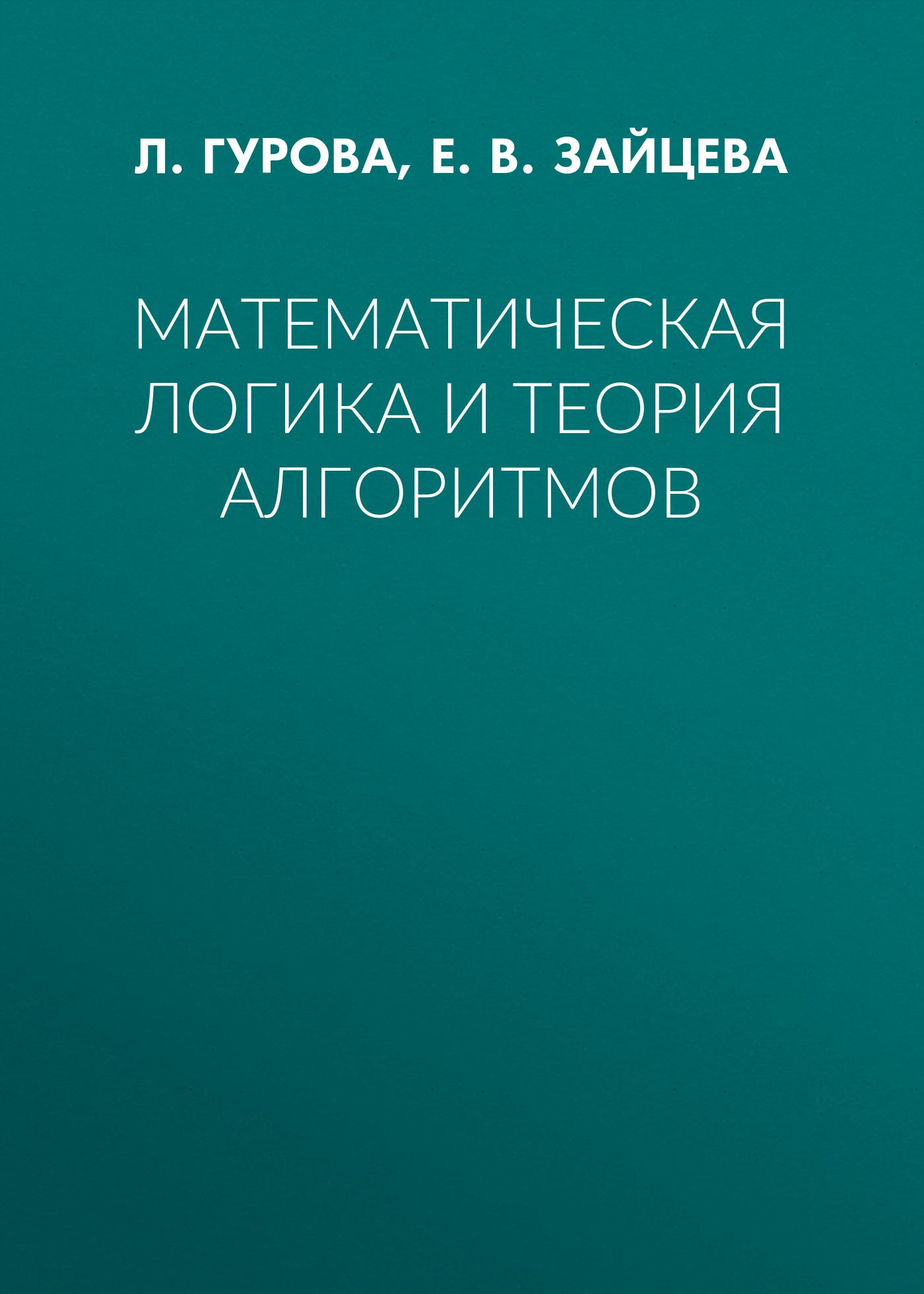 Е. В. Зайцева Математическая логика и теория алгоритмов глухов м шишков а математическая логика дискретные функции теория алгоритмов учебное пособие isbn 9785811413447