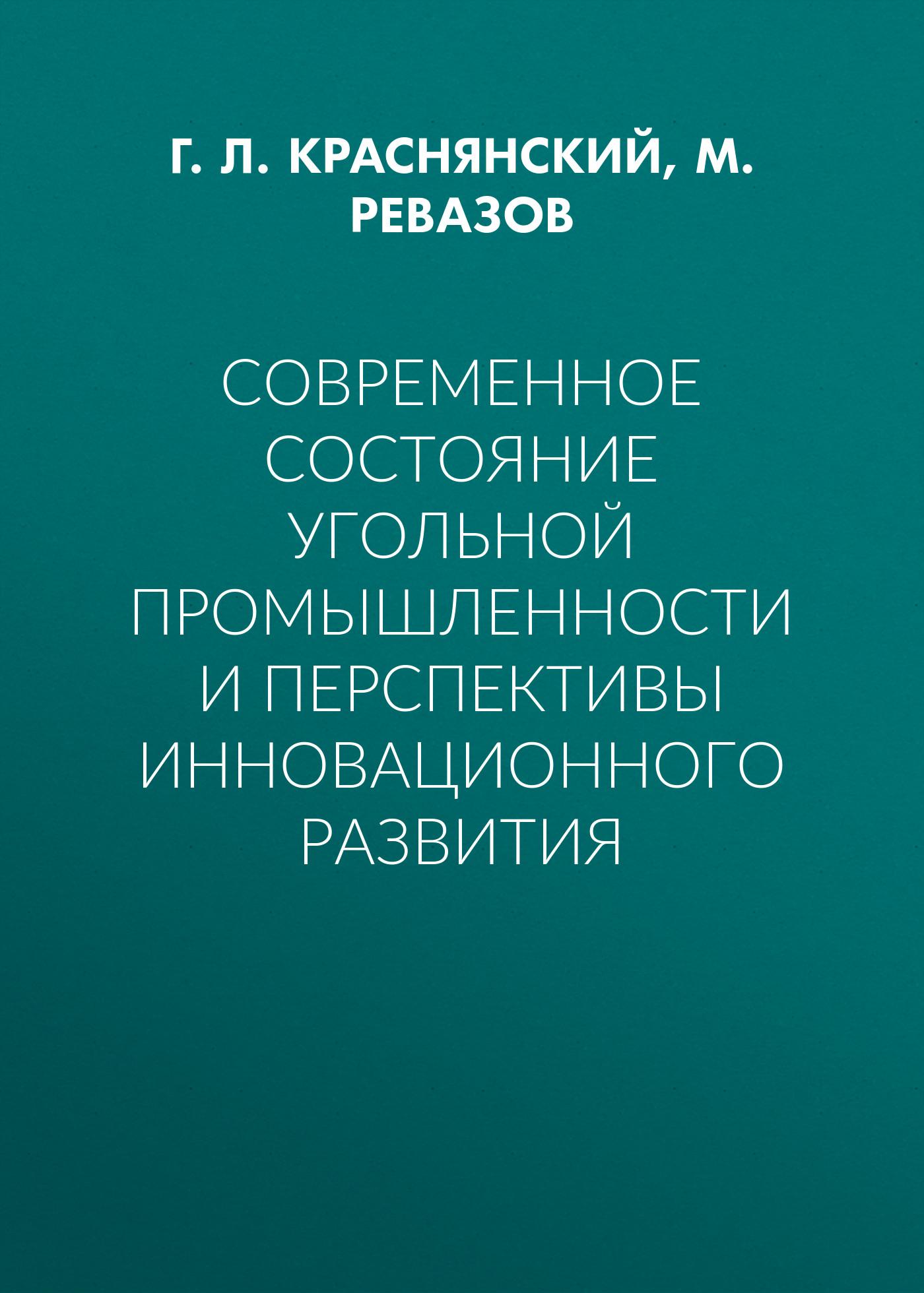 Г. Л. Краснянский Современное состояние угольной промышленности и перспективы инновационного развития