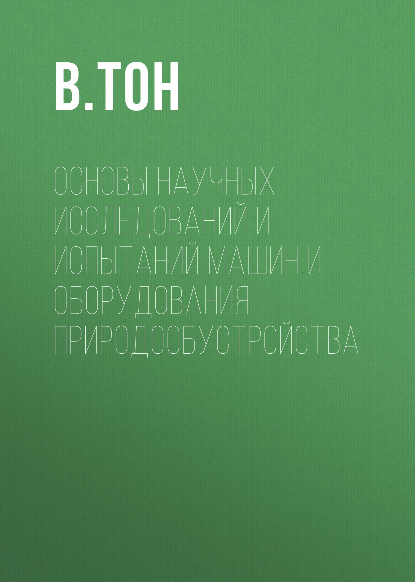 цена В. Тон Основы научных исследований и испытаний машин и оборудования природообустройства