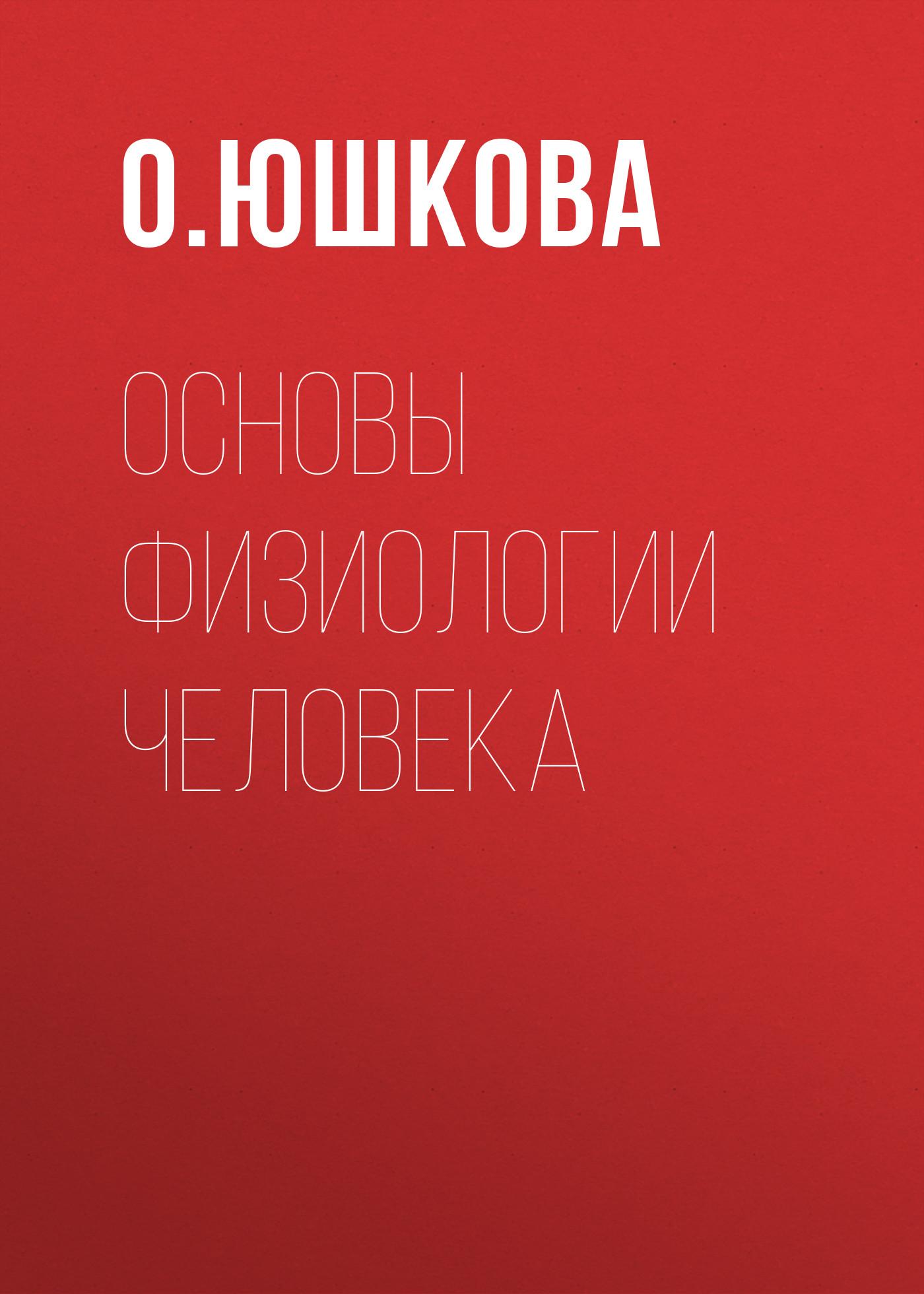 О. Юшкова Основы физиологии человека