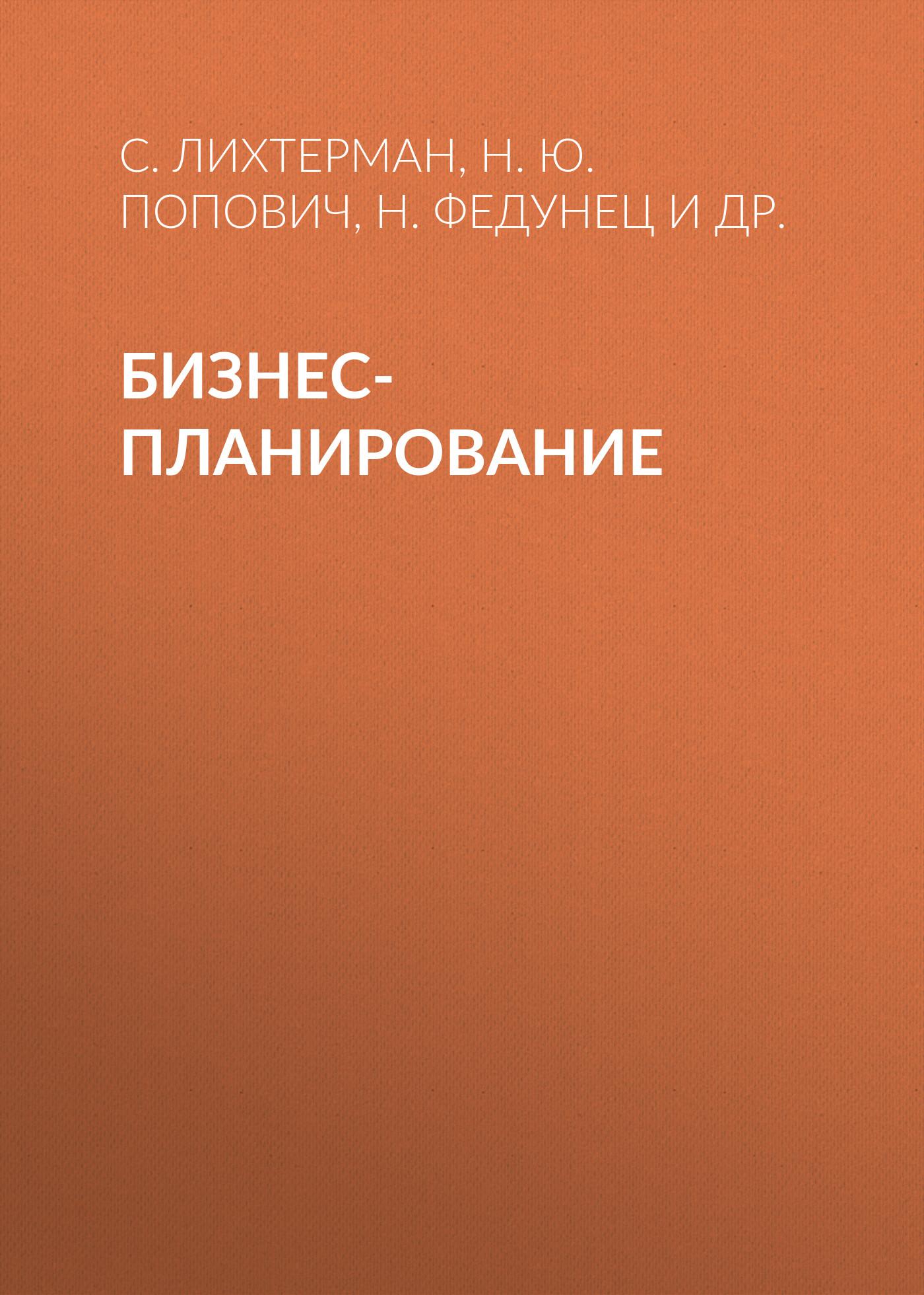 Н. Ю. Попович Бизнес-планирование б а баллод н н елизарова методы и алгоритмы принятия решений в экономике